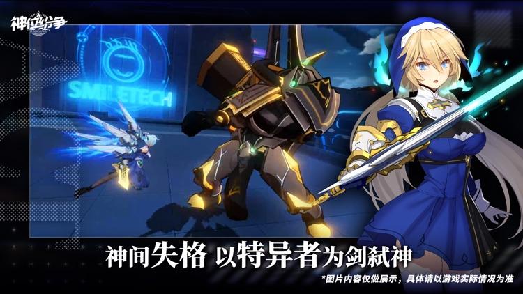 神位纷争 screenshot-1