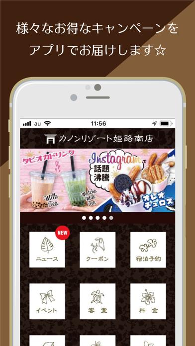ホテルカノンリゾート姫路南店のおすすめ画像4