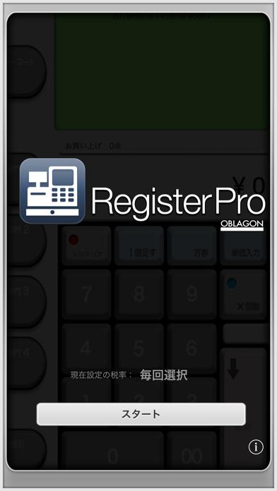 レジスターPro -RegisterPro-のおすすめ画像1