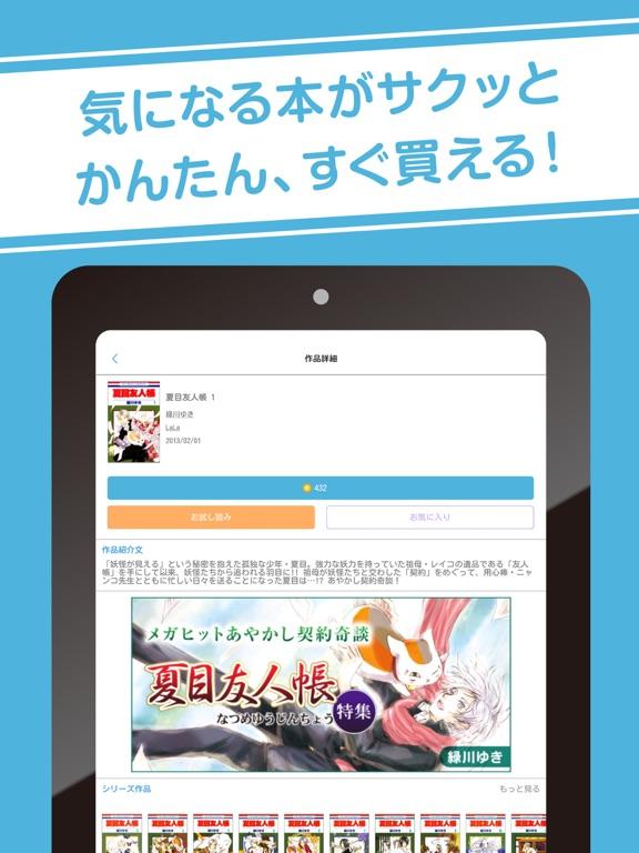 白泉社e-net!のおすすめ画像2