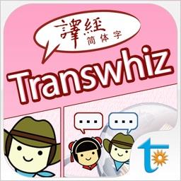 Transwhiz 译经日中词典
