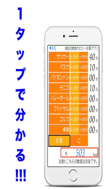 球技の燃焼カロリー計算アプリ screenshot-3