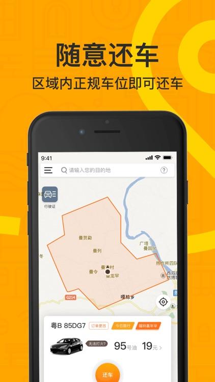 烽鸟共享汽车 screenshot-3