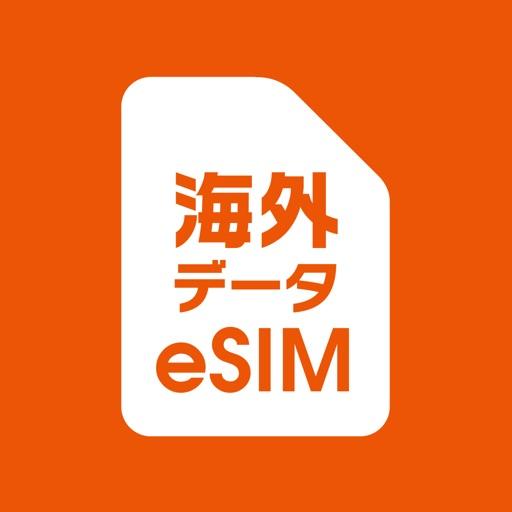 海外データeSIM