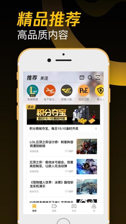 掌上WeGame-腾讯英雄联盟游戏助手 screenshot-3