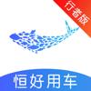 杭州恒胜科技有限公司 - 恒好出行-行者版  artwork