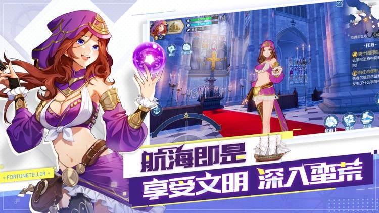 大航海之路-蔚蓝轨迹 screenshot-3