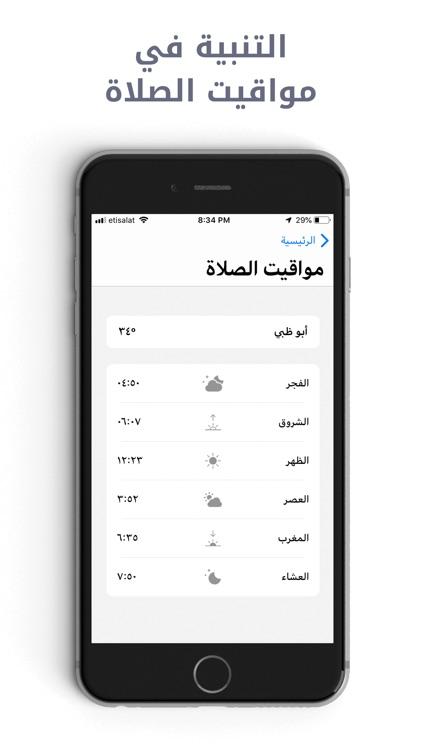 Iprayer - صلاتي screenshot-3