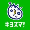 紀陽スマートアプリ