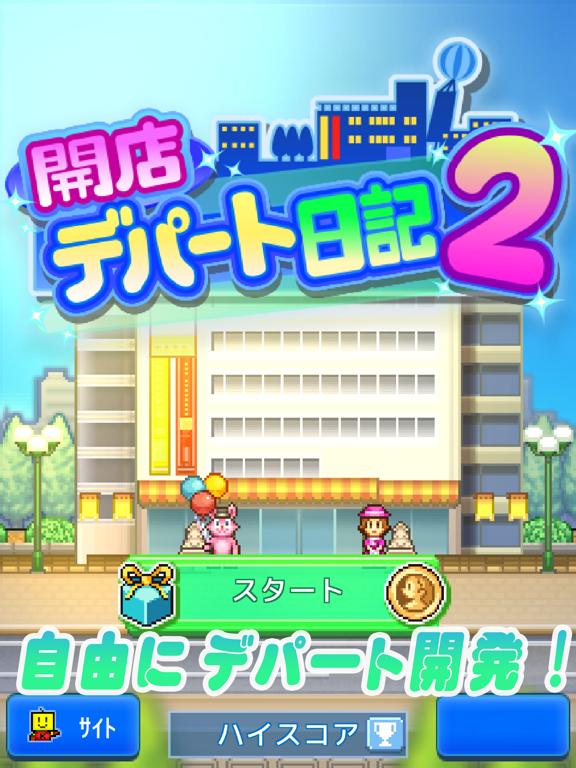 Mega Mall Story2 screenshot 10