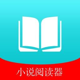 小说阅读器-小说大全藏书版