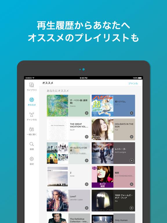 KKBOX-音楽のダウンロードアプリのおすすめ画像5