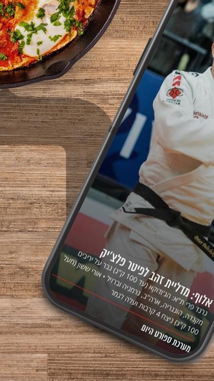 חדשות ישראל היום screenshot-4