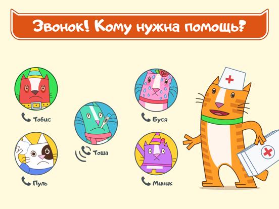 Скачать Домашние Коты: Доктор Игра
