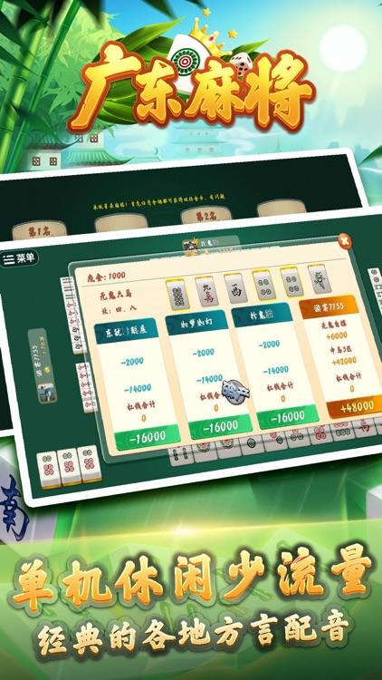 广东麻将单机版 screenshot-3