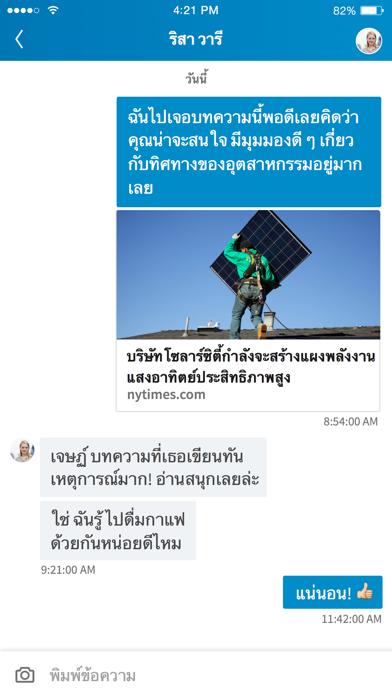 Screenshot for LinkedIn in Thailand App Store