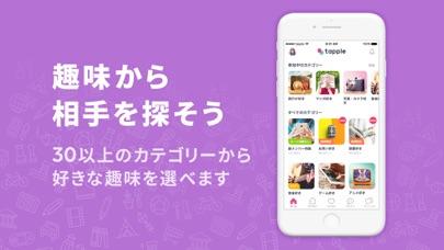 タップル誕生(tapple)-趣味から出会うマッチングアプリ ScreenShot1