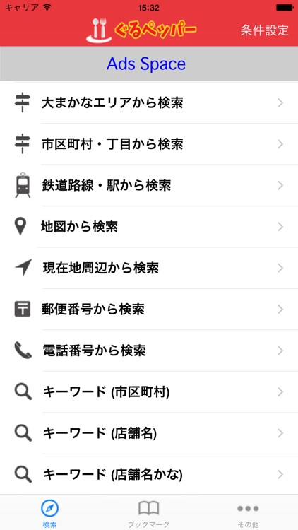 Restaurant Search in Japan