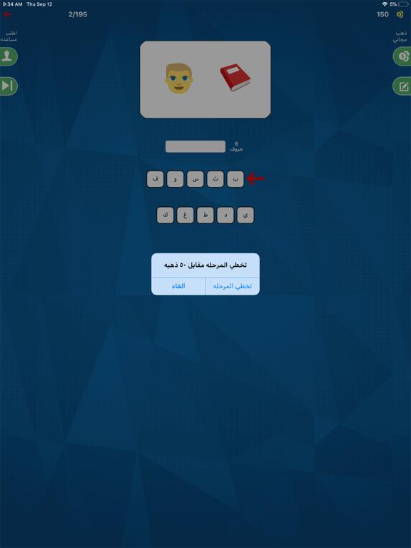 احزر معنى الايموجي screenshot 4