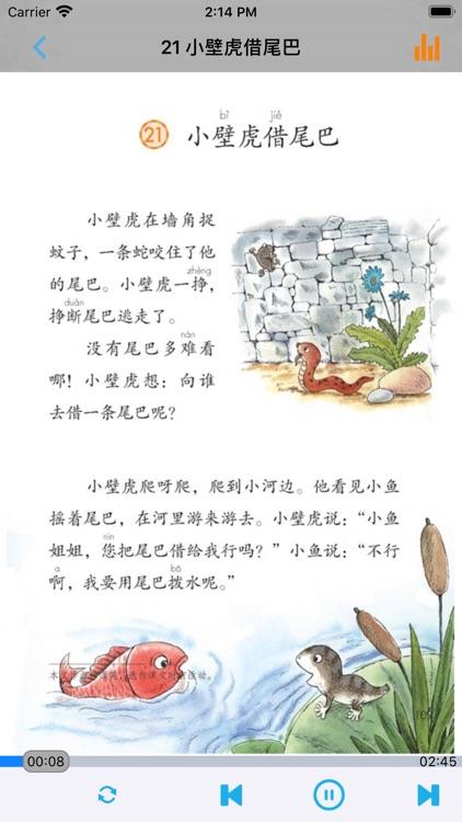 人教版小学一年级语文上下册 screenshot-4