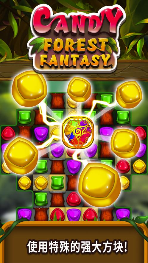 Candy forest fantasy : Match 3 App 截图