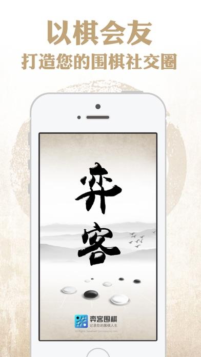 弈客围棋 - 尽享棋路人生 screenshot one