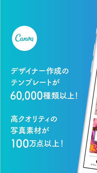 Canva: 名刺、チラシ、ロゴ、ポスター作成のおすすめ画像2