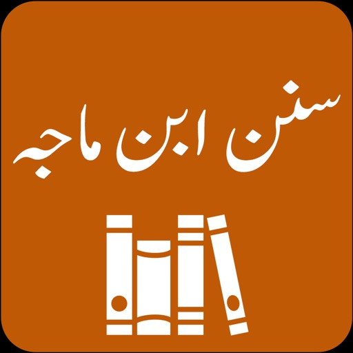Sunan Ibn Majah - Urdu and Eng