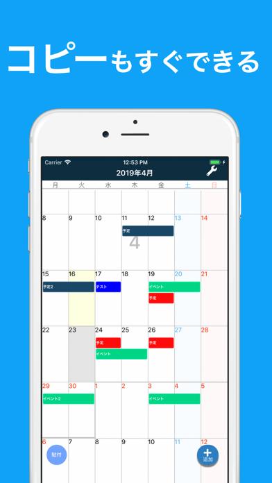計画作成用 カレンダーのスクリーンショット3