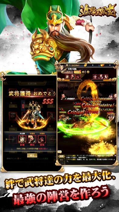 進撃三国志~簡単爽快、超本格的な放置系三国戦略RPGスクリーンショット2