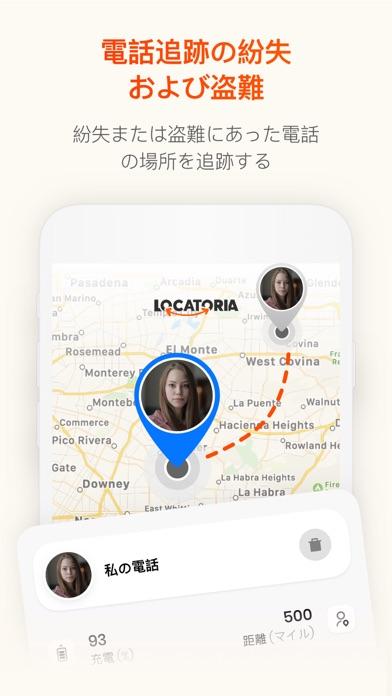 Locatoria - 場所を探すのおすすめ画像6
