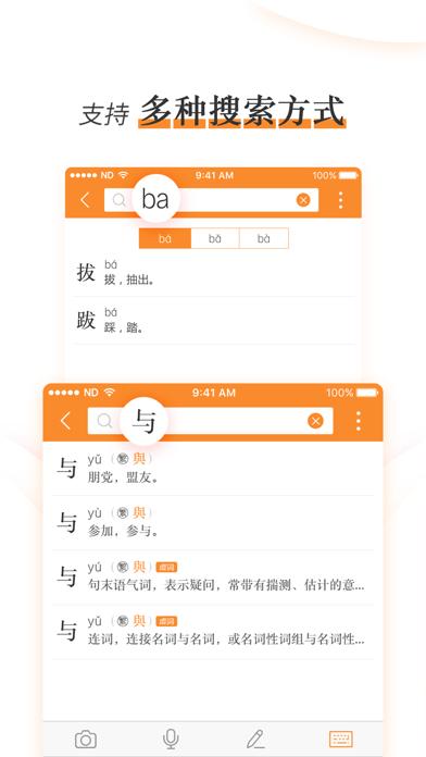 Screenshot for 文言文学习字典-诗词古文翻译考试宝典 in Japan App Store