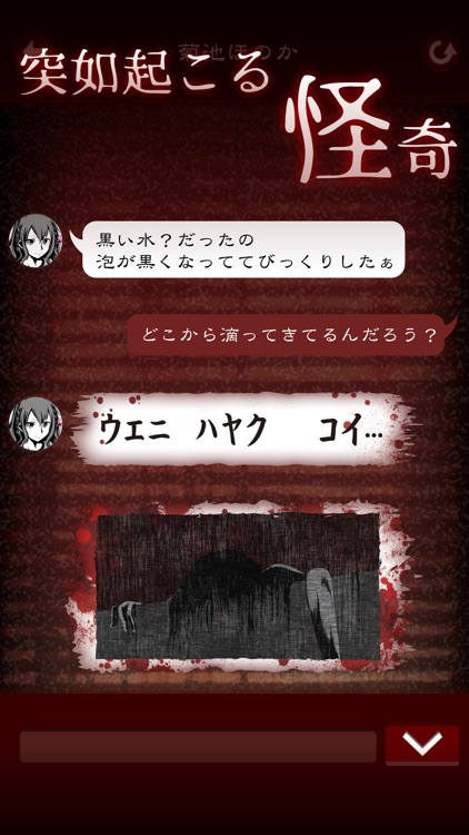 十三怪談 -完全無料!メッセージアプリ風ゲーム- screenshot-3