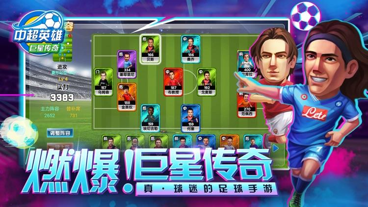 中超英雄 - 实况足球王者 screenshot-3