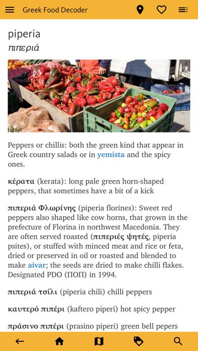Greek Food Decoder screenshot 5