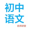 初中语文-名师课堂教学视频大全