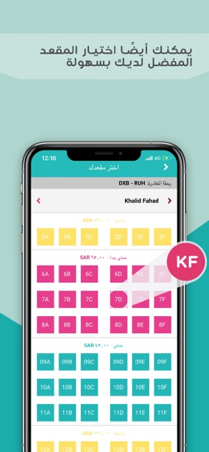 Flynas طيران ناس On The App Store