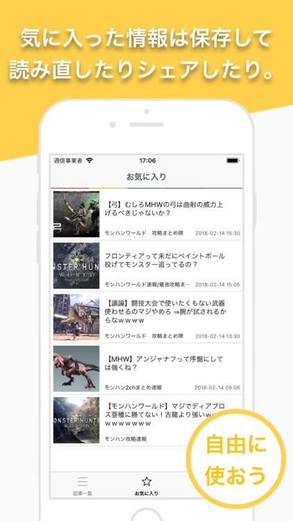 モンハン最新情報まとめ-モンハンタイムズ screenshot-3