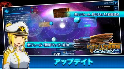 ピクセル宇宙戦艦 : Pixel Starships™のおすすめ画像1