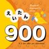 英語勉強 - 小学校で覚えたらすごい英単語900