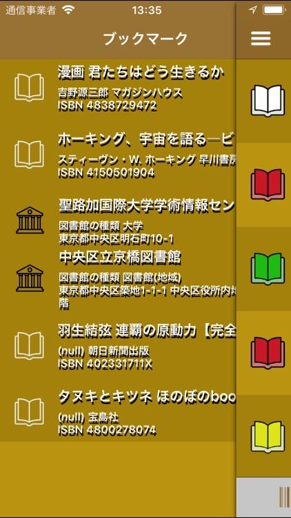 Bibliotheca screenshot-4