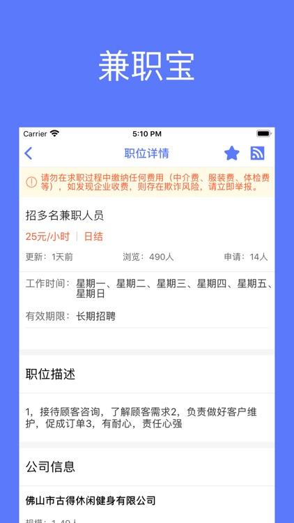 兼职宝-靠谱的全职兼职招聘平台 screenshot-4