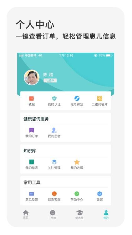 良医聚 - 中国儿科医生交流互动平台 screenshot-4