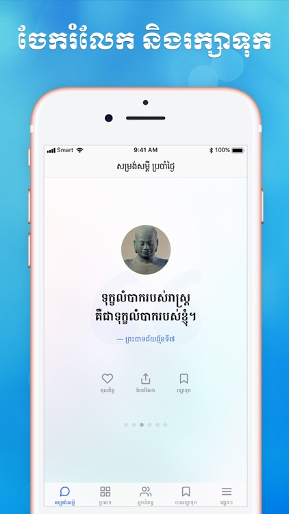 Khmer Quote screenshot-3