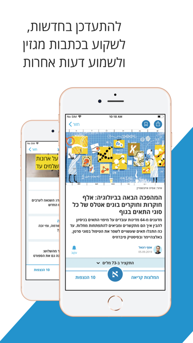 Haaretz - הארץ Screenshot