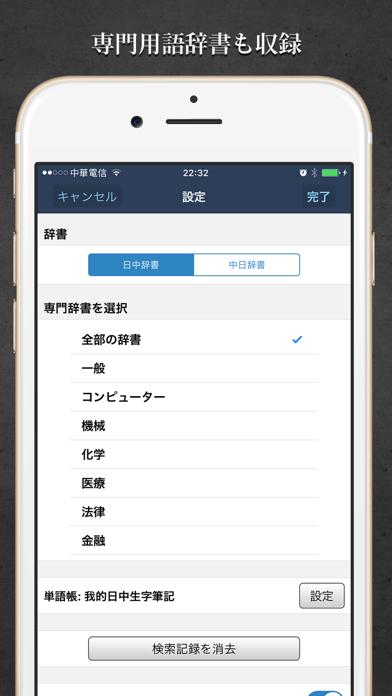 Transwhiz 日中辞書 ScreenShot3