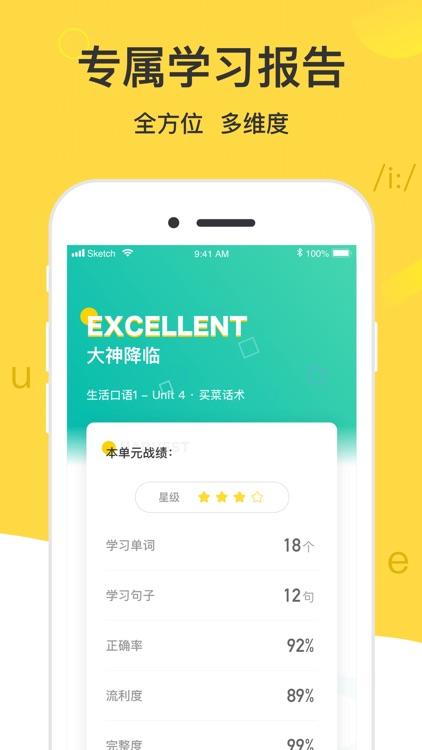 懒人英语-每日学习商务旅游儿童英语 screenshot-4