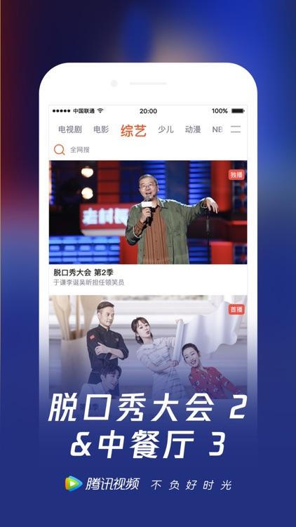 腾讯视频-国庆献礼视频合集 screenshot-5