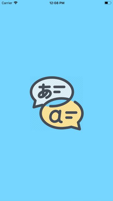EnglishJapanese Word translate screenshot #1