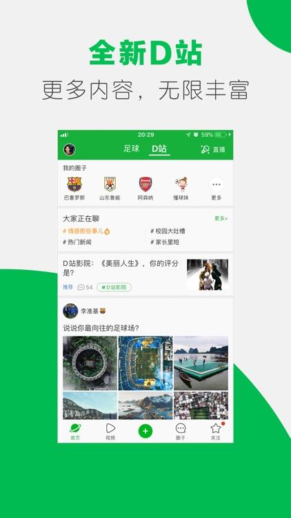 懂球帝-足球迷必备神器 screenshot-3